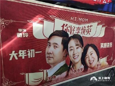 《你好,李焕英》荆州观众含泪感慨母爱