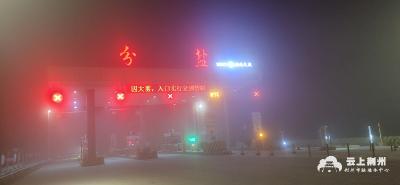 """雾""""锁""""荆城,民警上路疏堵引导保安畅"""