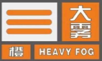 荆州市发布大雾橙色预警!注意防范!