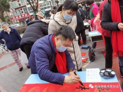 荆州艺术家挥毫泼墨 温馨祝福送万家