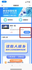 荆州一医开通核酸检测网上预约服务