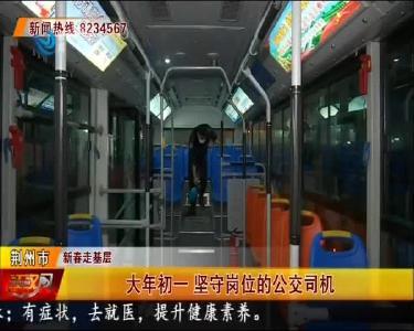 【新春走基层】公交司机黄智华:满怀激情坚守岗位