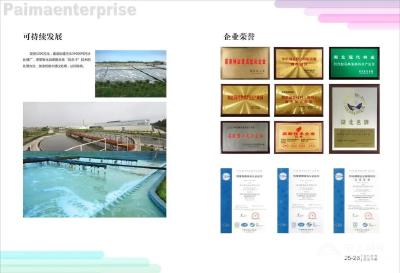 拍马西线污水处理厂升级改造项目即将开工 总投资1350万元