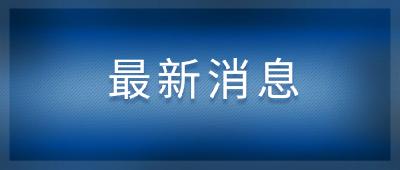 荆州市医疗保障局办公地址搬迁公告