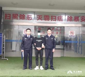 松滋警方赴多地连续抓获6名涉诈犯罪嫌疑人
