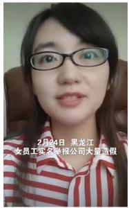员工举报上热搜两周后,中国人寿黑龙江省分公司被罚51万