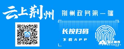 荆州市组织开展涉及长江流域保护等重点领域规范性文件清理工作