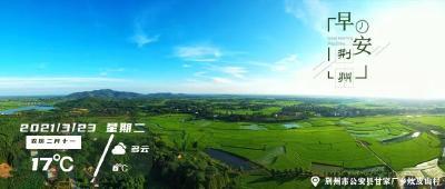 3月23日早安·荆州丨正在公示!荆州的他们上榜……/明确了!事关所有人!