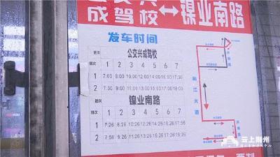 荆州开发区微循环公交线路KW3正式开通!