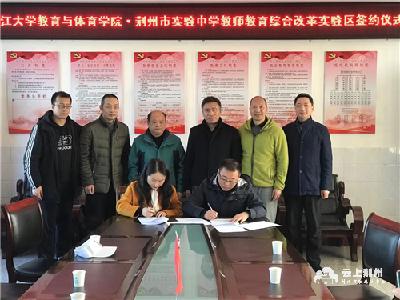 长大教体学院与荆州市实验中学共建教师教育综合改革实验区