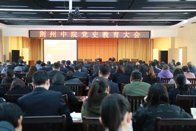 学习百年党史 扛起责任担当 荆州中院召开党史学习教育大会