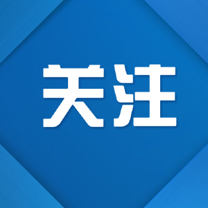 湖北武汉一项血清流行病学追踪调查取得新成果