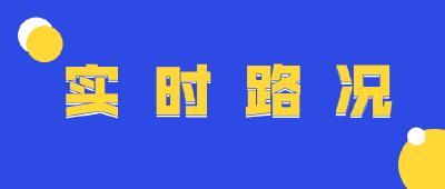 3月22日,荆州交通实时路况