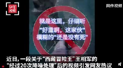 """警方通报:发现疑似失踪""""西藏冒险王""""尸体"""