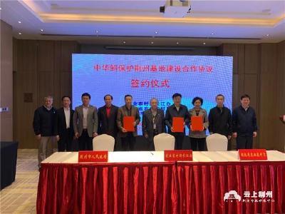 全国中华鲟保护联盟2020年度工作会议在荆召开