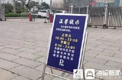 潍坊市委市政府停车场免费开放,方便市民休闲赏花