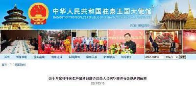 中国多个驻外使馆:接种中国疫苗来华可享签证便利