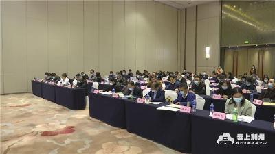 荆州市残联召开第四届主席团第四次全体会议