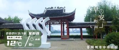 3月18日早安·荆州丨3万元!悬赏通缉/荆州将对这些车辆按违停处理!