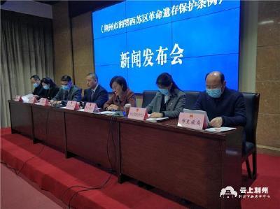 《荆州市湘鄂西苏区革命遗存保护条例》今年4月1日起正式施行
