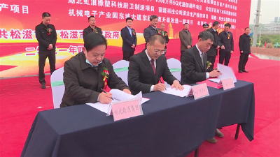 总投资142亿元!松滋市10个重大项目集中签约