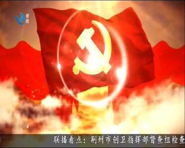 百年党史 荆州印记(七)