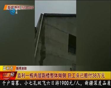 监利一栋两层新楼整体倾倒 包工头已赔付38万元
