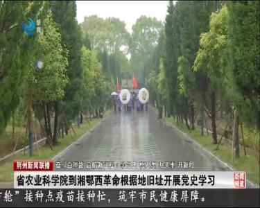省农业科学院到湘鄂西革命根据地旧址开展党史学习