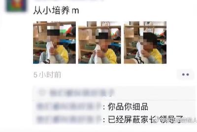 """幼师发""""男童闻脚照"""",官方:已停职,正调查"""