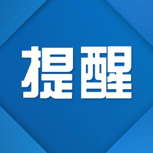 @荆州消费者:今天,12315举报热线暂停服务!