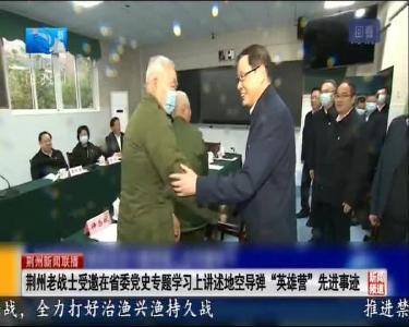 """荆州老战士受邀在省委党史专题学习上讲述地空导弹""""英雄营""""先进事迹"""
