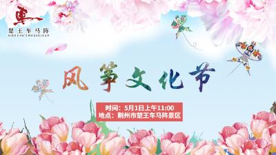 云上荆州直播 |楚王车马阵风筝文化节
