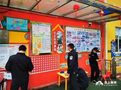 政法队伍教育整顿 节前校园安全检查 全力筑牢校园安全防线