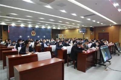 松滋市部署推进打击治理网络新型违法犯罪工作