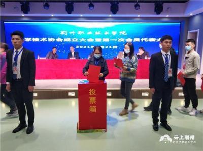 荆州市首个高校科学技术协会成立