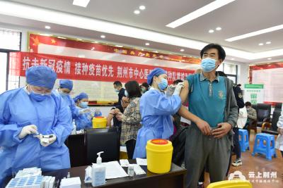 荆州区:正式启动新冠疫苗流动接种工作