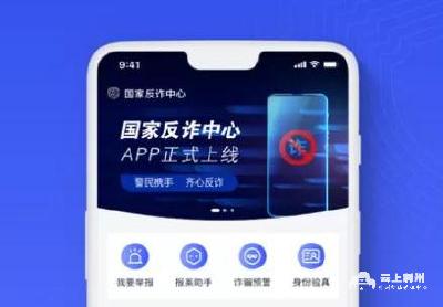 """洪湖公安脚印社区 打造硬核""""反诈""""宣传攻势"""