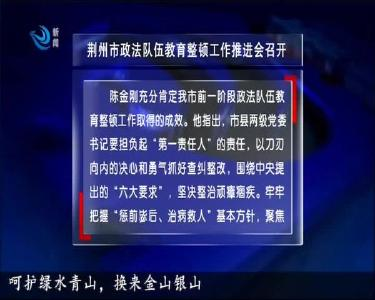 荆州市政法队伍教育整顿工作推进会召开
