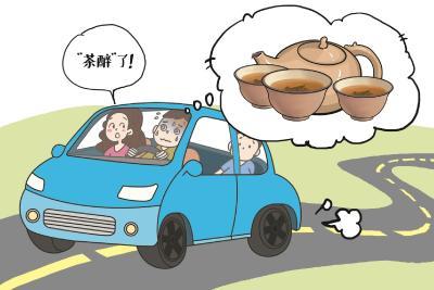 开车喝浓茶提神莫贪杯 醉茶反而影响行车安全
