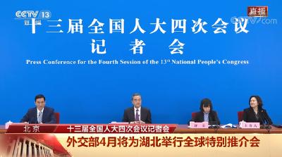 4月12日,外交部将为湖北举办全球特别推介活动