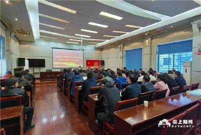 荆州市直统战系统举行党史学习教育读书班开班仪式暨学习教育会