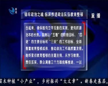 荆州新闻联播 2021-04-10
