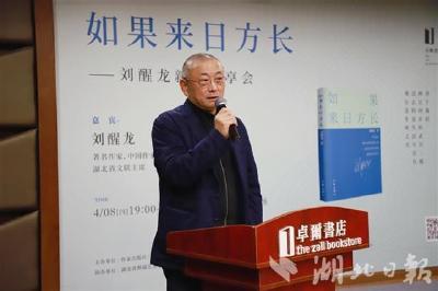 刘醒龙20万字新书记录武汉抗疫 与读者分享创作经历