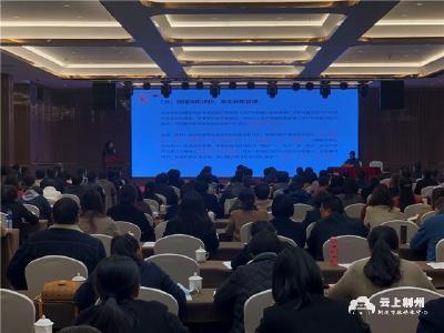 全省孕产妇安全管理培训班在荆州开班