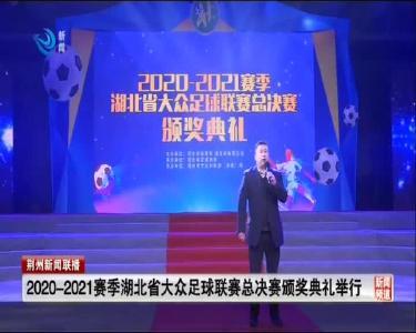 2020-2021赛季湖北省大众足球联赛总决赛颁奖典礼举行