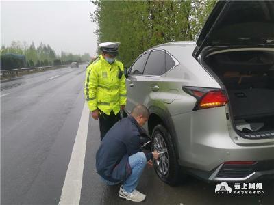监利:民警帮助驾驶人更换轮胎 驾驶人拍照感谢