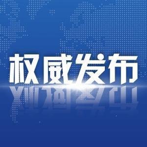 武汉市启动防汛Ⅳ级应急响应