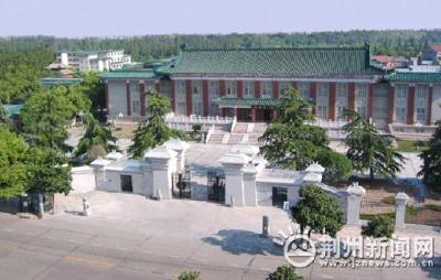 注意!荆州博物馆这些区域暂停对外开放