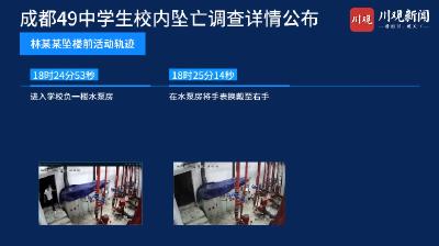 成都49中学生坠亡事件还原,关键视频画面公布