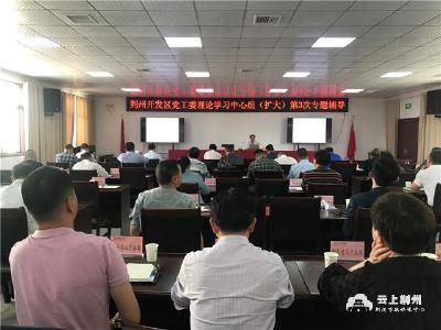 荆州开发区党工委理论学习中心组(扩大)第3次专题辅导举行